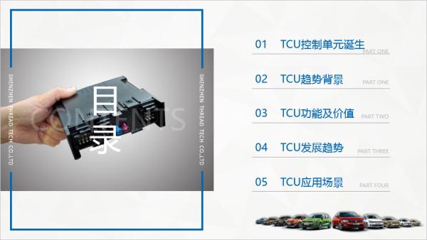 汽车TCU(Telematics Control Unit) 远程信息控制单元应用价值及趋势