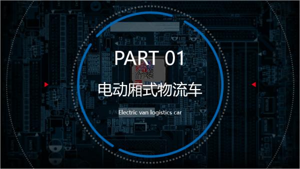 新能源电动厢式物流运输车全流程智能车队管理技术及价值