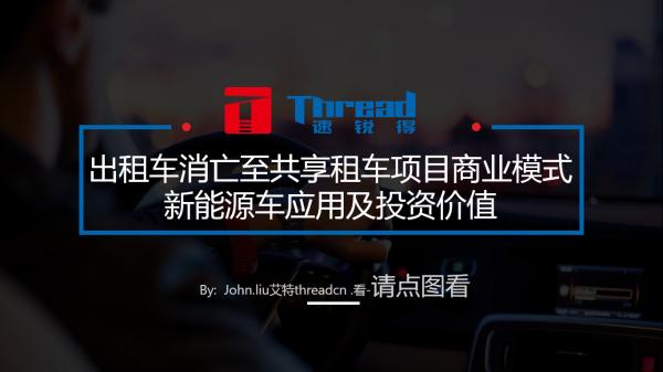 出租车消亡向共享租车项目演进新能源车应用及投资价值