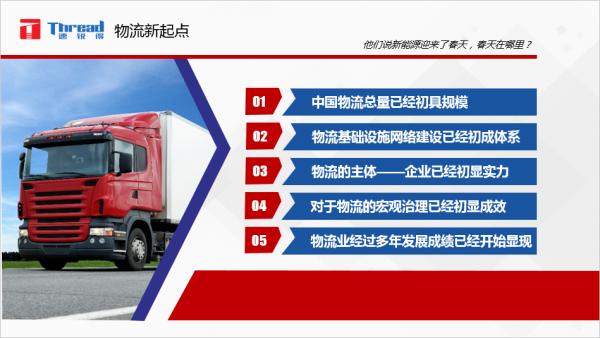 卡车物流运输智能网联共享化解决方案