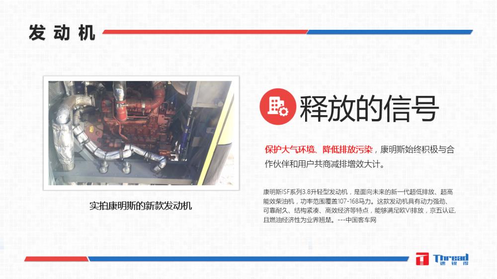 客车智能网联-企业服务总线数据应用