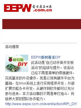EEPW邮件订阅