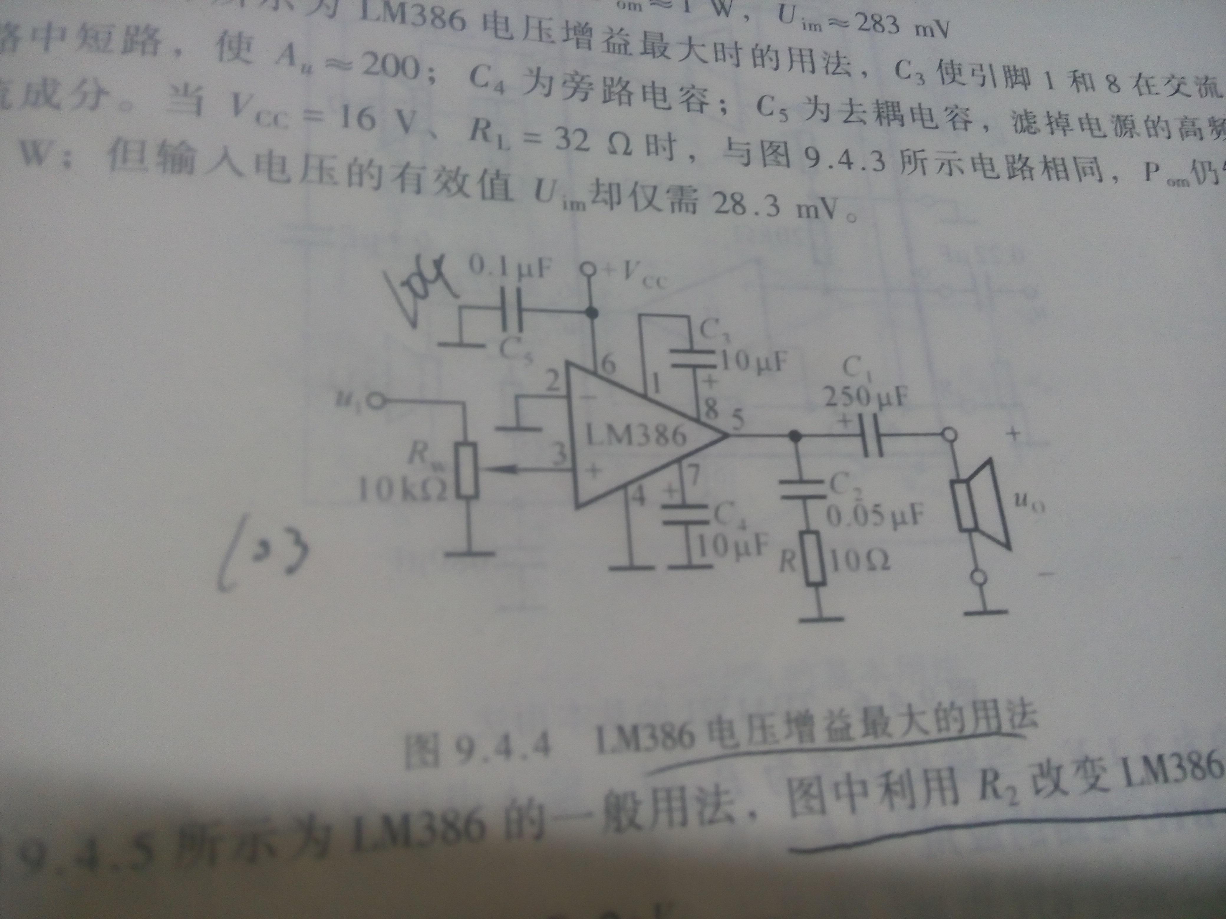 LM386功放电路