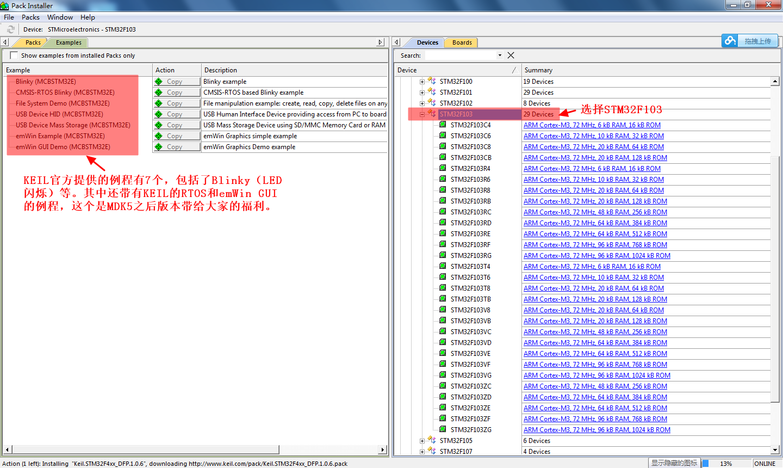 mdk5.10 stm32 l053开发环境搭建