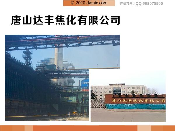 唐山达丰焦化厂1.png
