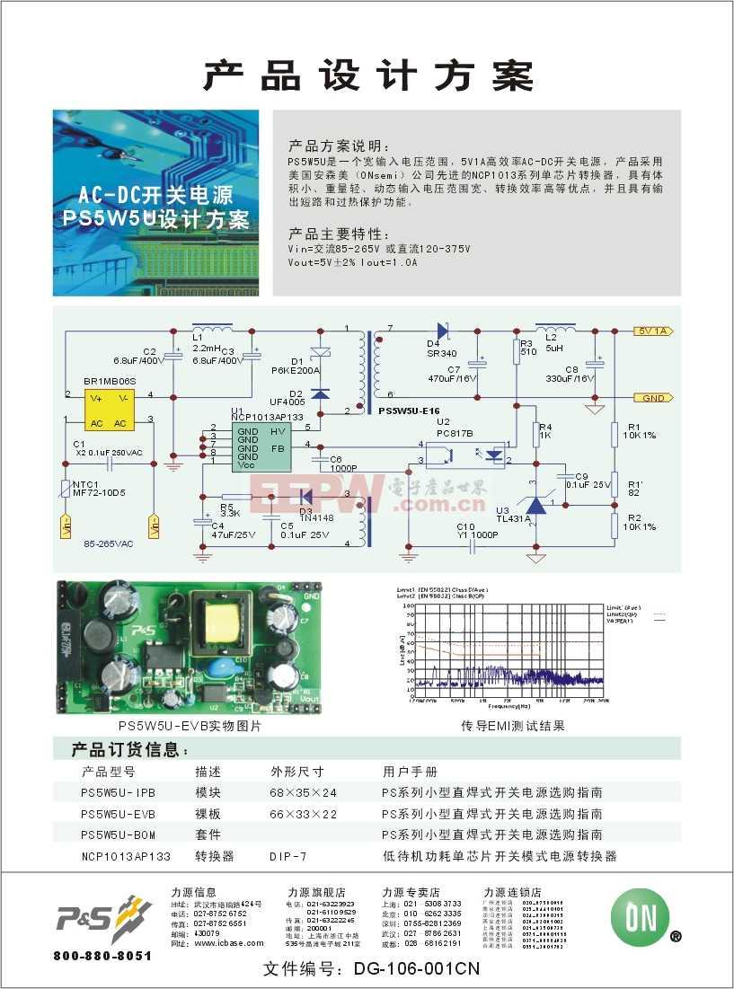 PS5W5U-01.jpg