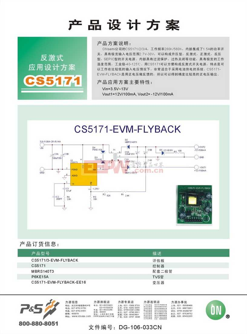 CS5171-33.jpg