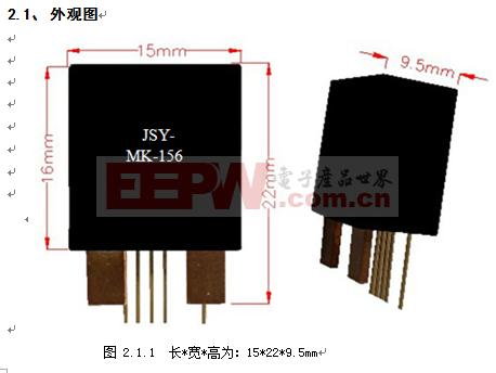JSY-MK-156微型电参数传感器