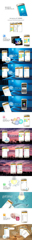 RexLighting App(安卓版)