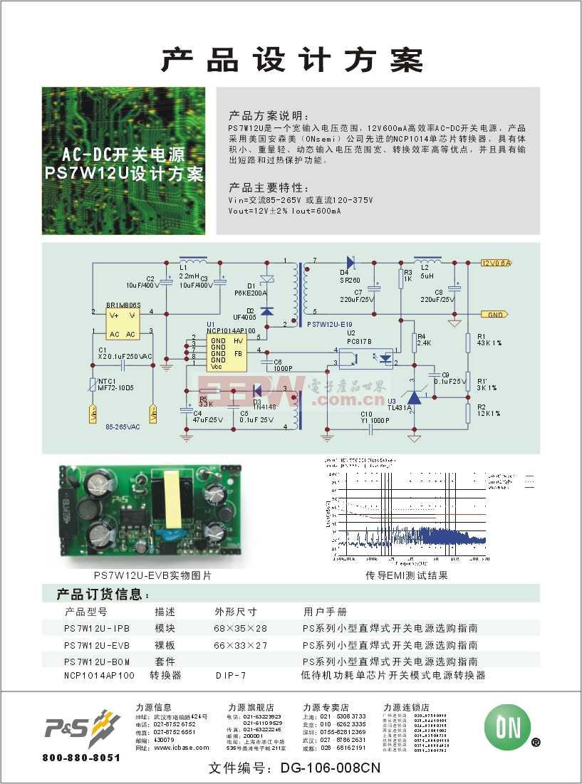 PS7W12U 宽输入电压85~265VAC,输出7W,12V,AC-DC开关电源设计方案