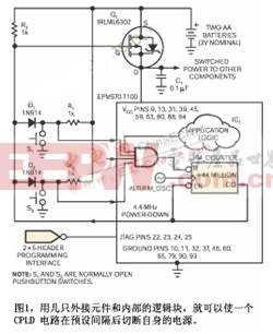 基于CPLD节省电池能量的系统断电电路设计