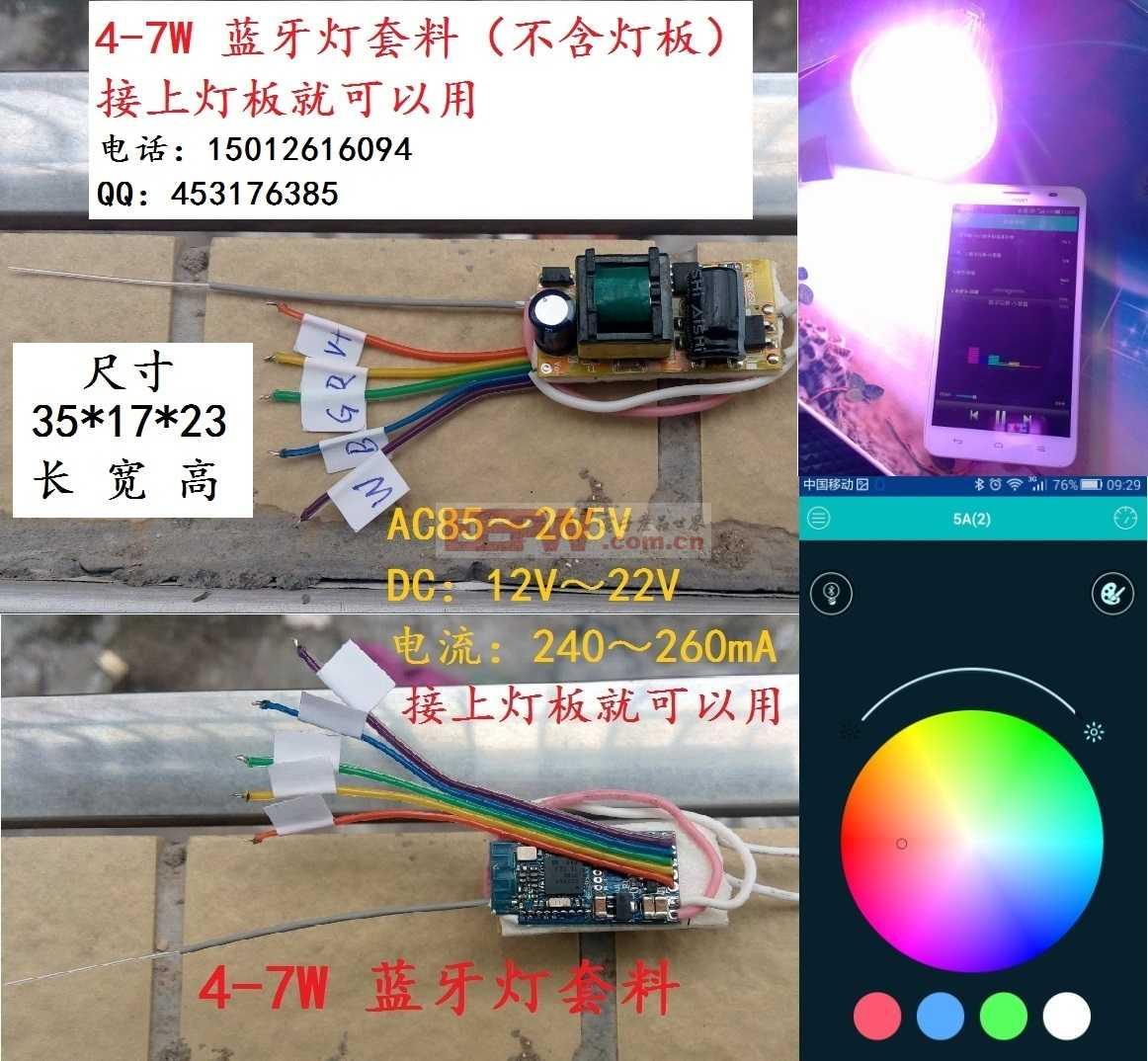 蓝牙智能灯 RGB-W 七彩调光、调色温、音乐律动方案