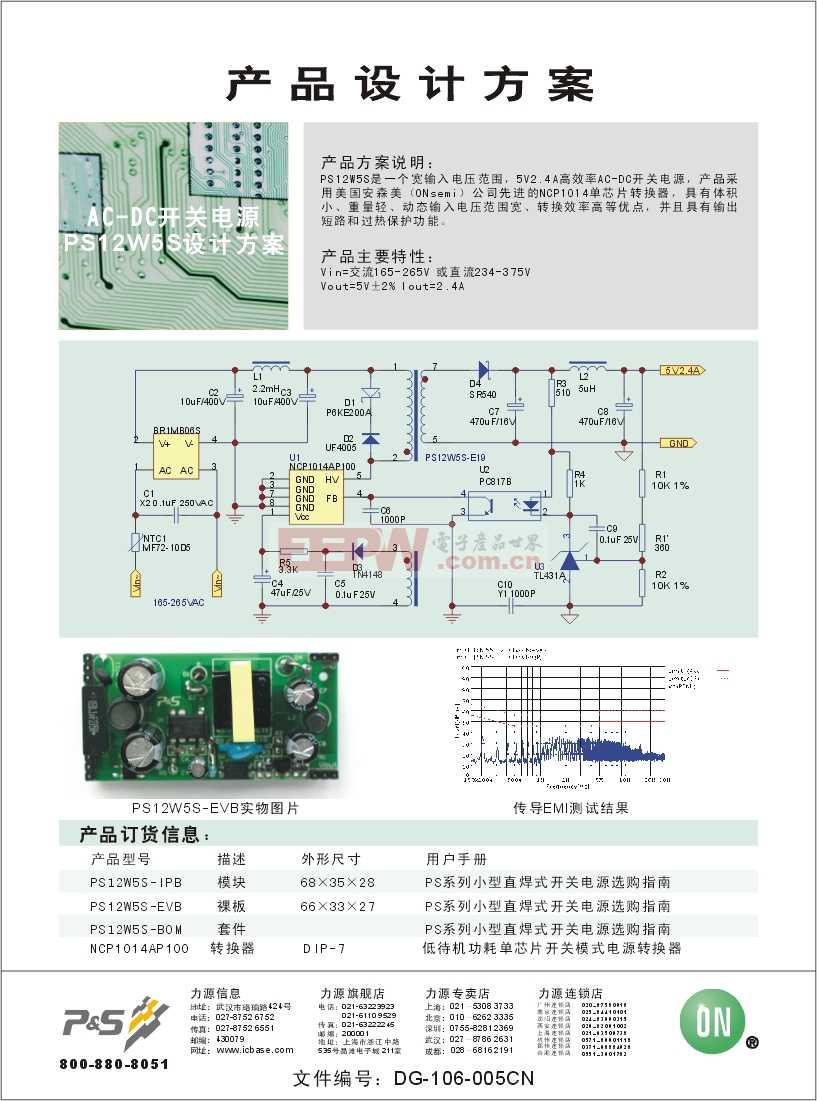 PS12W5S 宽输入电压165~265VAC,输出12W,5V,AC-DC开关电源设计方案