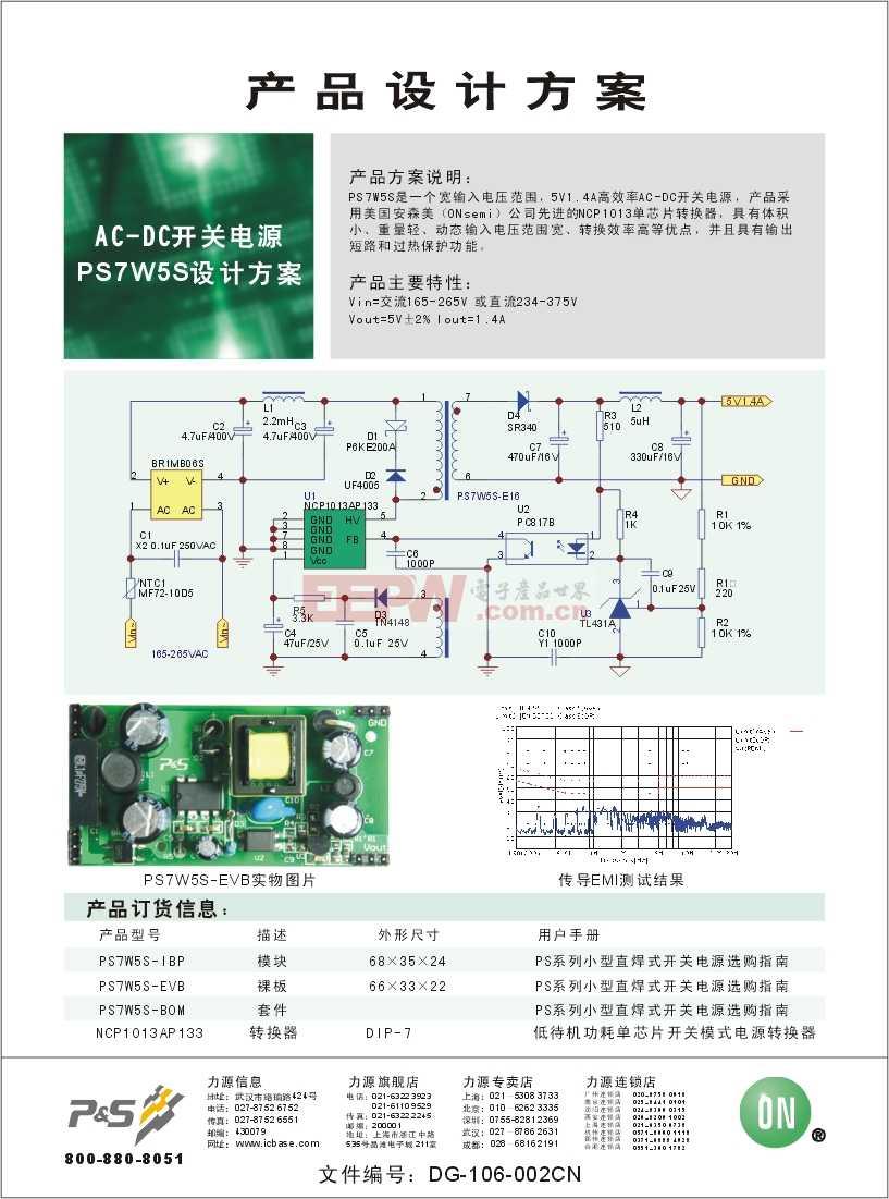 PS7W5S-02.jpg