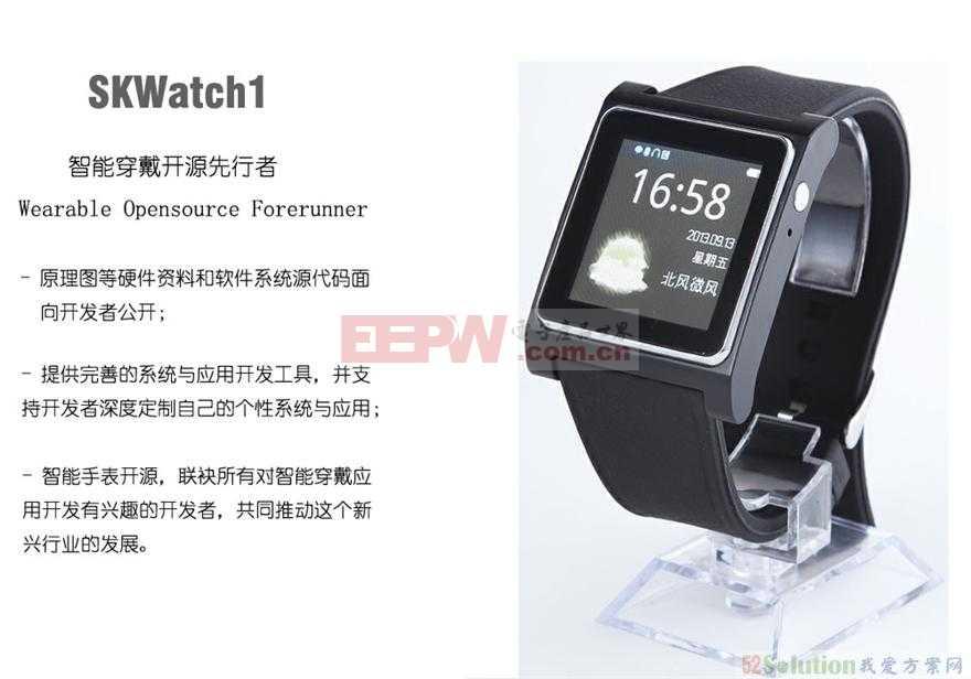 MTK平台开放式智能手表方案