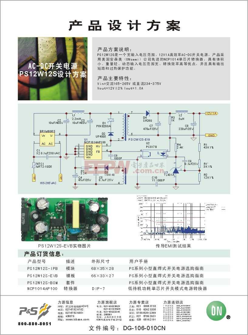 PS12W12S 宽输入电压165~265VAC,输出12W,12V,AC-DC开关电源设计方案