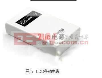 一款低成本高性能的LCD移动电源设计方案