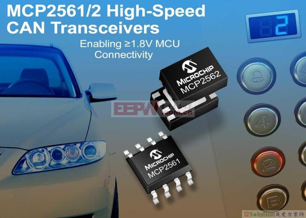Microchip推出符合全球汽车EMC要求的高速CAN收发器