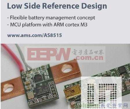 可监测汽车智能电池种种的IBS参考设计方案