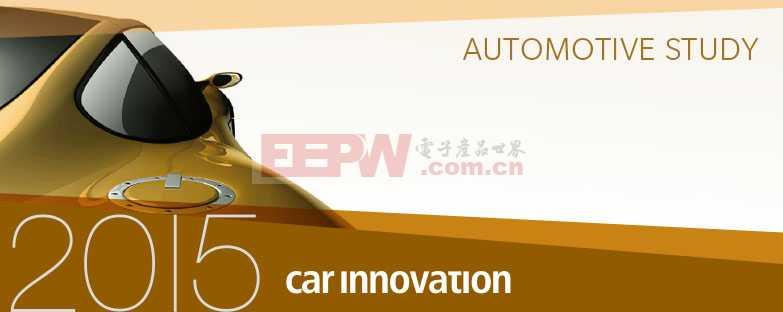 面对新经济来临,汽车产业将如何选择?