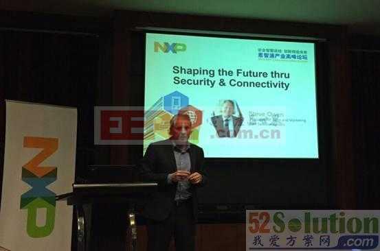 NXP全球副总裁演绎四大领域安全互联创新方案