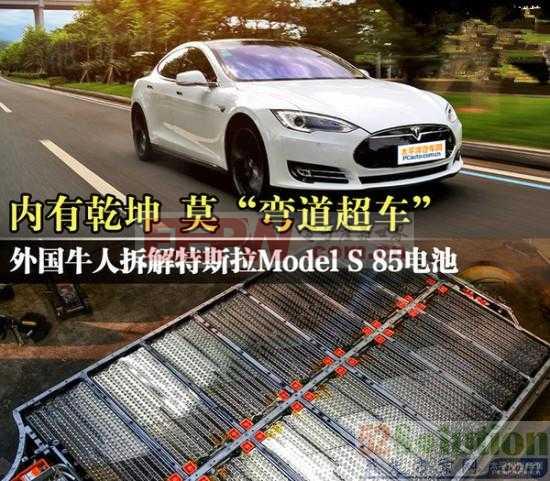 用生命在拆解!外国牛人拆解特斯拉Model S电池