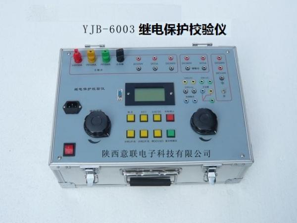 YJB-6003单相继电保护测试仪