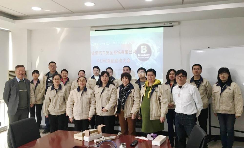 祝贺锦恒汽车Aras PLM二期项目顺利启动!