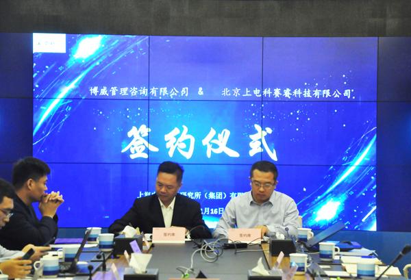 博威公司与北京上电科达成战略合作 共享 共创 共博 共赢