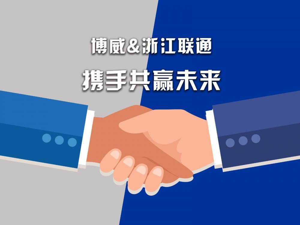 博威Open PLM携手浙江联通打造具有前瞻性的工业互联网平台