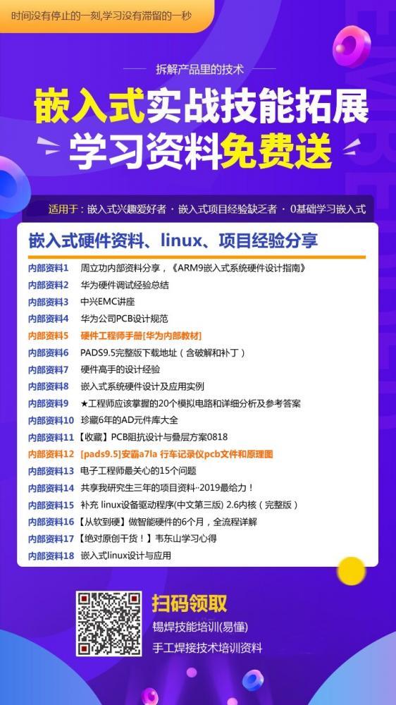 嵌入式学习资料★免费送--含硬件资料,linux,项目经验分享
