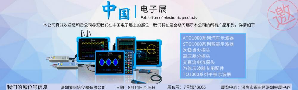中国电子展麦科信.jpg