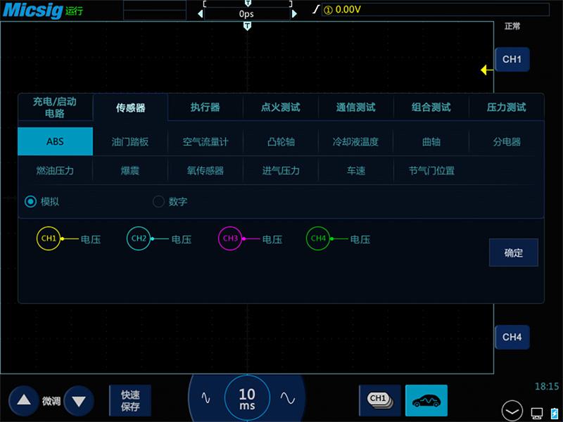 汽车示波器测量ABS轮速传感器信号及分析