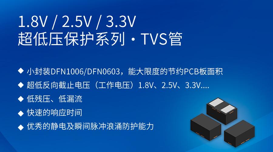 业内首家推出1.8V、2.5V、3.3V超低压保护系列TVS管