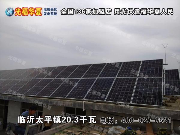 临沂太平镇20.3千瓦-.jpg
