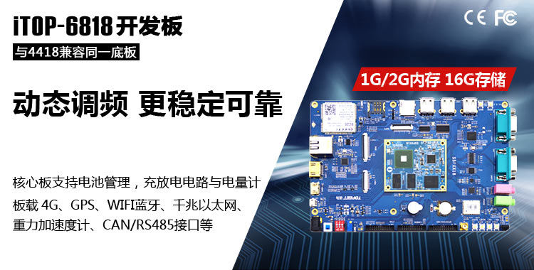 嵌入式iTOP-4418开发板 屏幕背光亮度调整
