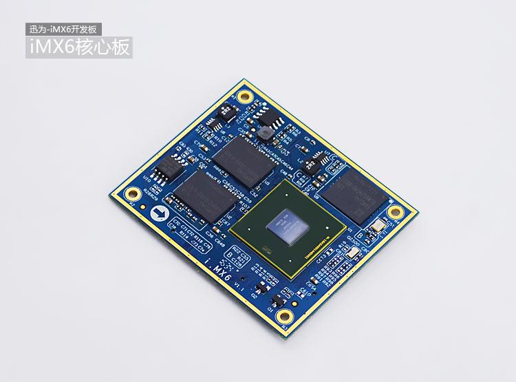 迅为IMX6核心板兼容工业级、商业扩展级、Plus版本核心板