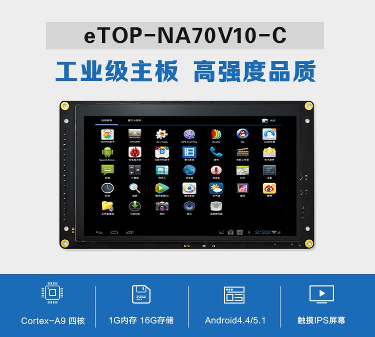 迅为7寸触控一体机_安卓系统_连接云端_可定制的触摸屏