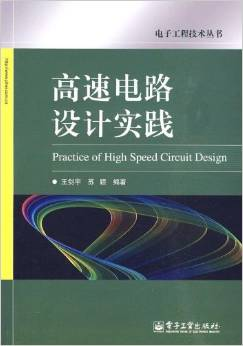 高速电路设计实践.jpg
