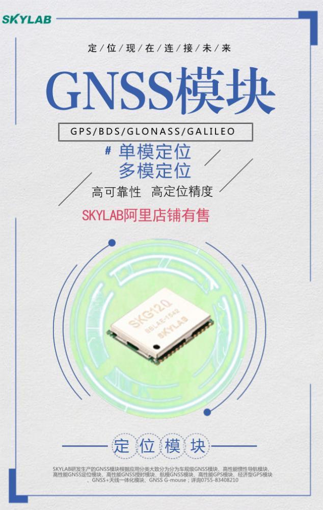 GPS模块_手机海报_2018.03.30.jpg