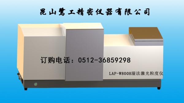 LAP-W800H.jpg