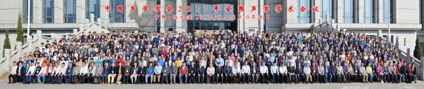 2017年中国声学学术会议圆满落幕