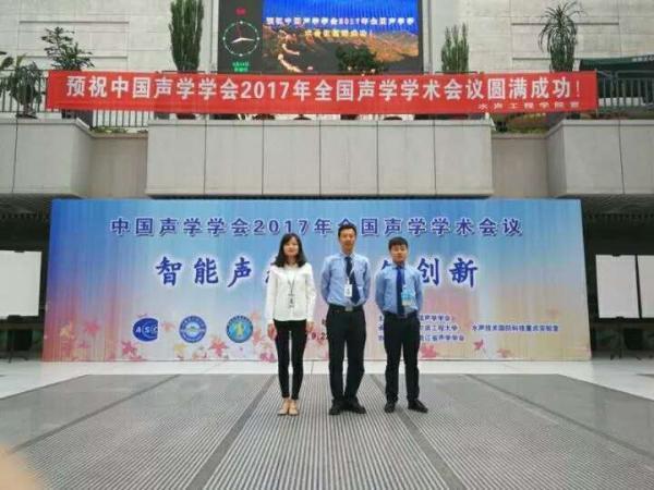 """西安安泰电子荣获""""2017年全国声学会优秀参展单位""""奖"""