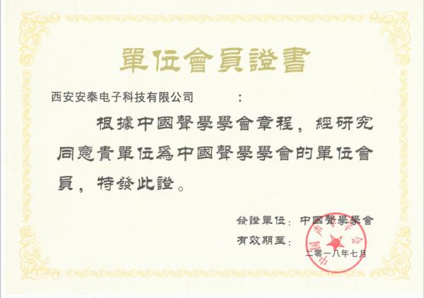热烈祝贺西安安泰电子成为中国声学学会会员单位