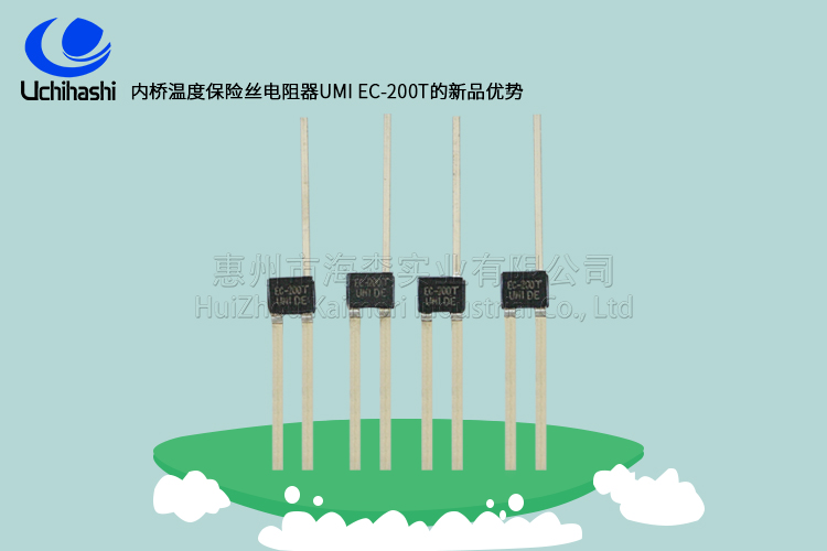 内桥温度保险丝电阻EC-200T的新品优势3.jpg