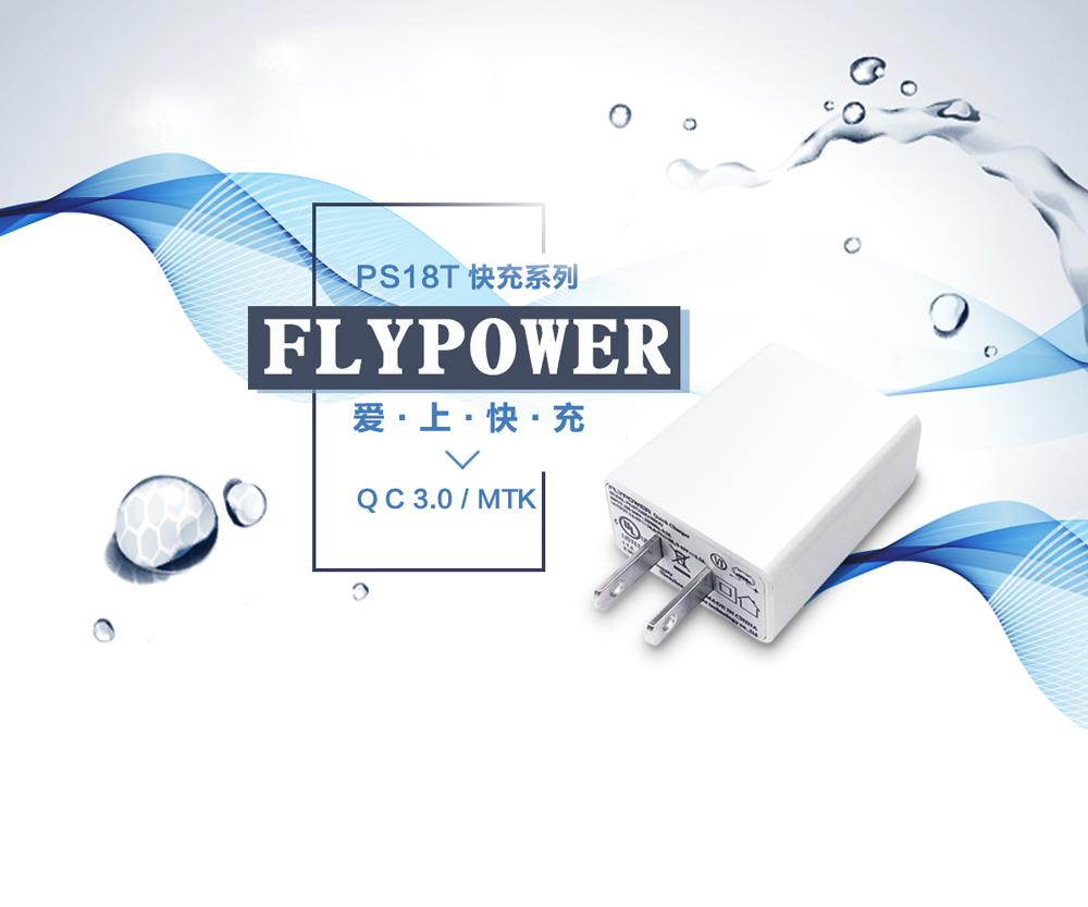 一个充电器,两种快充协议,FLYPOWER 飞天鹰PS18T快充充电器