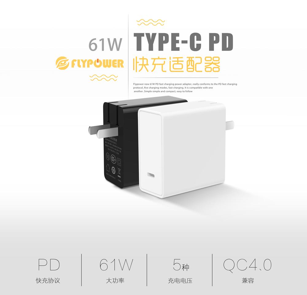 五分钟充48%,华为新快充与QC4.0那个更快,FYPOWER Type-c充电器厂家