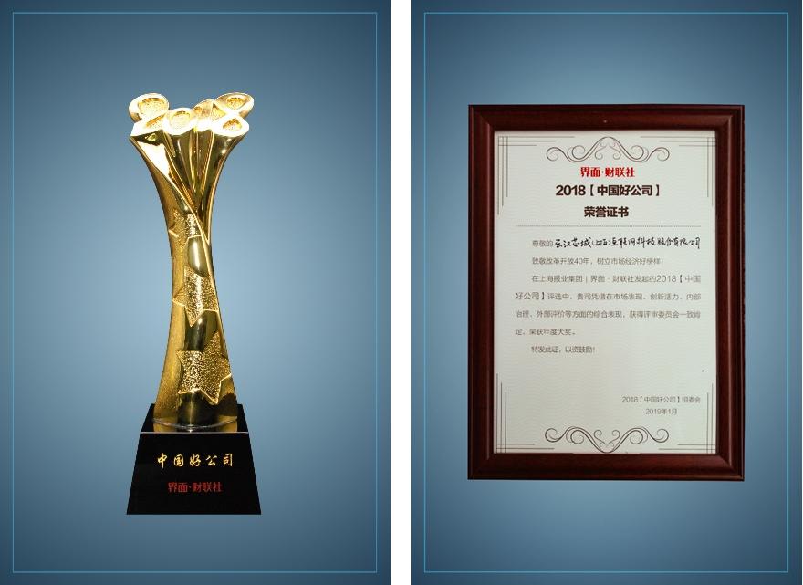 """云汉芯城荣获年度""""中国好公司奖"""",强势担纲产业互联网"""