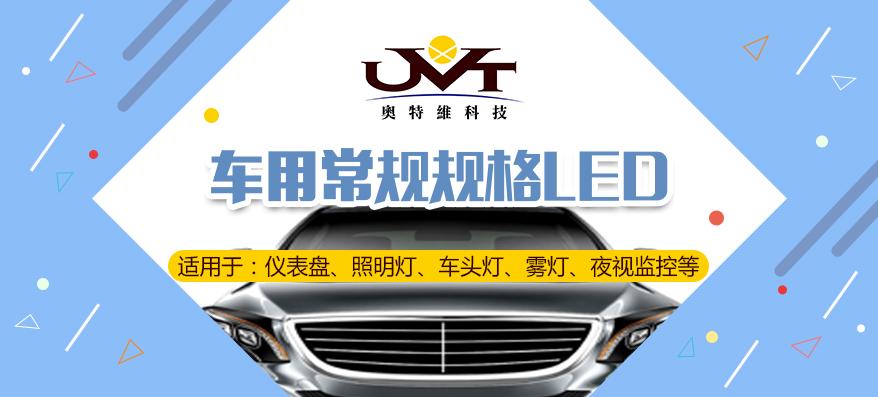 Ameya360车用常规规格LED产品精选推荐