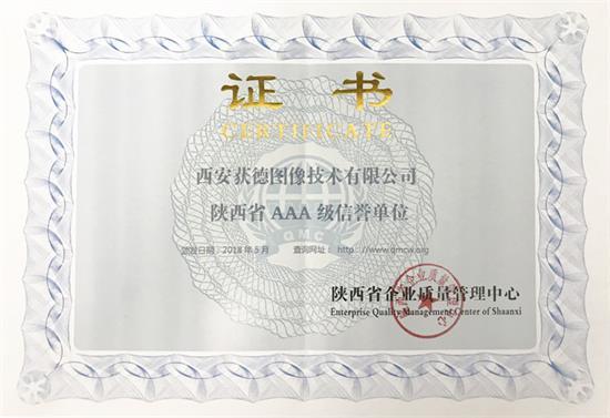 """西安获德荣获""""陕西省AAA级信誉单位""""称号"""
